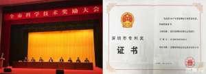 斯派克荣获2017年度深圳市科学技术奖励殊荣固定支架